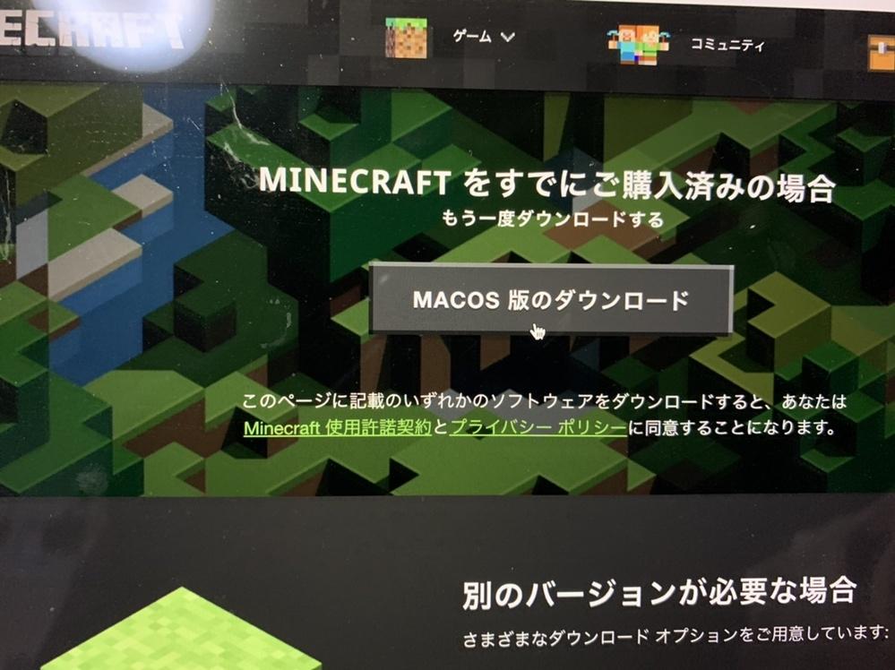 macでJava版Minecraftを引き換えたんですけどこの画面がずっとループしてしまいます。どのようにすれば対処できますでしょうか? よろしくお願いします。
