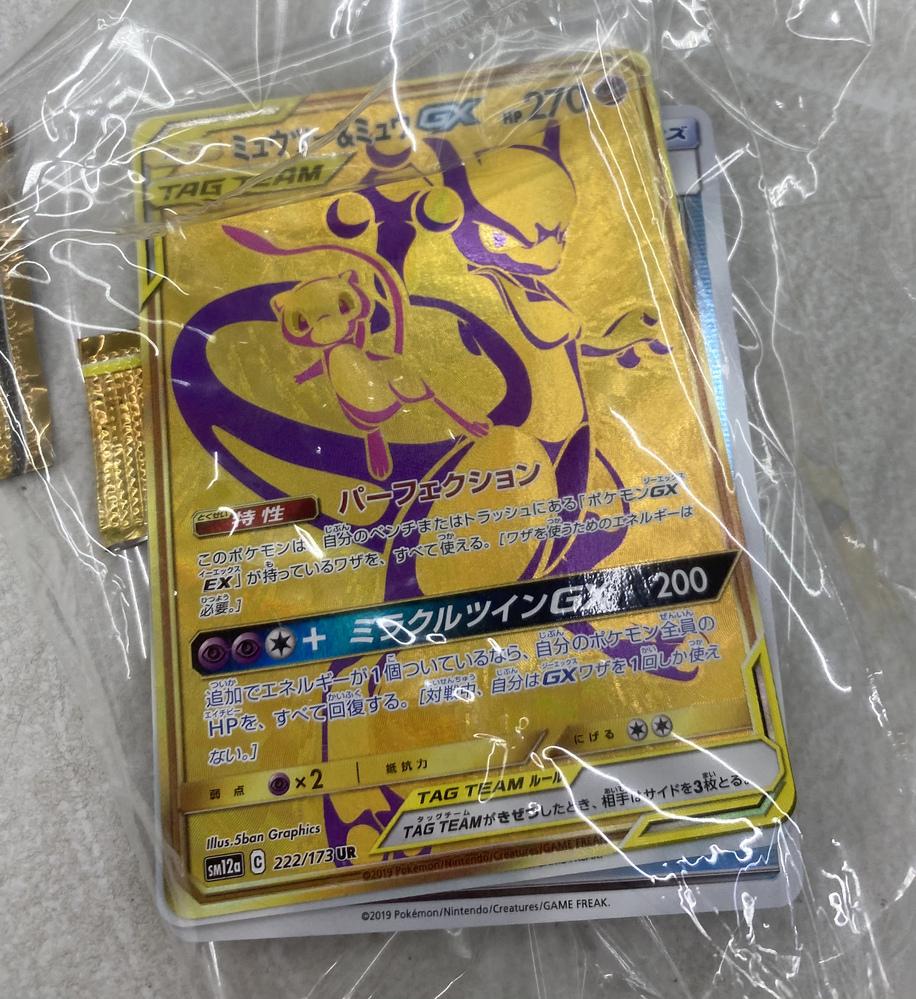 このカード、カードショップで買取6,000円でした。妥当ですか?思ったより安くてこれ6,000円って良いんですか? って聞いたら良いですよと言われました。ポケモンカードです