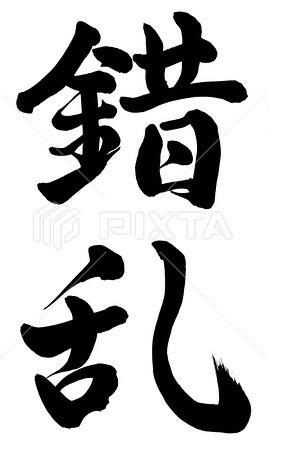 「サ〇ラ・さ〇ら」というワードで思い浮かぶ曲がありましたら、1曲お願い出来ますか? 歌モノ・インストを問いません。 〇の中身は何文字でも、もちろんゼロ文字でも。 連想や拡大解釈もご自由に。 ボケていただいてもOKです。 The Michael Schenker Group - Samurai https://youtu.be/TC_XiQvxBb4