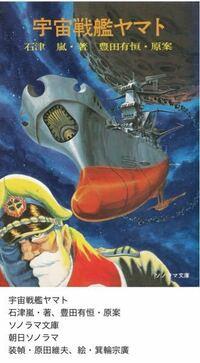 宇宙戦艦ヤマト。松本零士さんは途中から制作に参加したとのことですが、ヤマトや沖田艦長のデザインは松本零士さんの手によるモノじゃないんでしょうか?