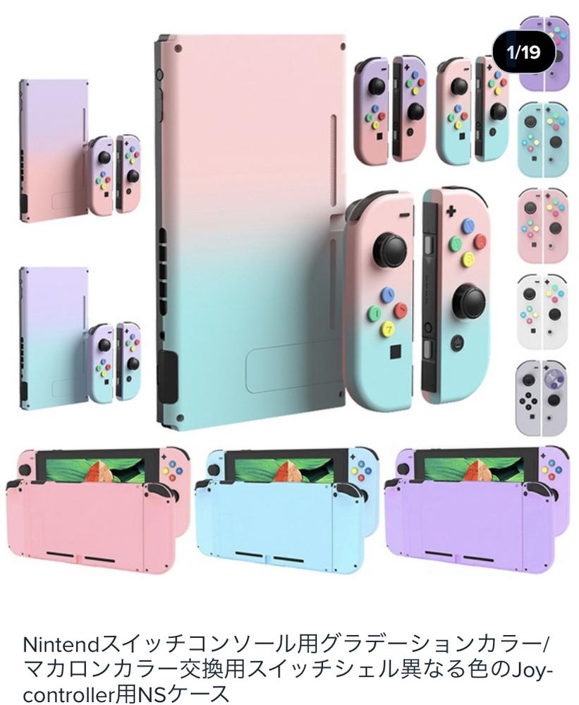 ニンテンドースイッチの画像のジョイコンケースについてどう思いますか? 可愛いと思うのですが、見た感じピッタリとはまっていて硬い素材に見えます。本体に負担がかかったりするのでしょうか?スイッチの色...