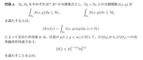 作用素Kは有界線形作用素で、画像の不等式を満たすことを示す問題を教えていただきたいです