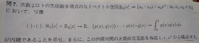 大学数学の代数学の問題です。こちらの正規直交基底の計算の仕方を教えて頂きたいです。