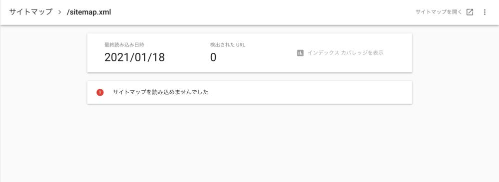 google search consoleにサイトマップを送信しているのですが、取得できませんでしたとひたすら表示され、サイトマップの送信ができません! Google XML Sitemapsに...
