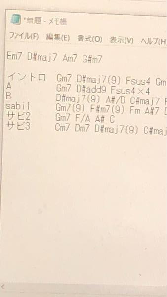 Eveさんの廻廻奇譚のコード進行について質問があります。 サビ2のA♯ Cってどういう考えでこうなってるのでしょうか?? サビ2っていうのは曲では「走ってー」のところです。