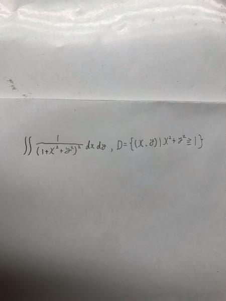 この積分の解き方を教えて下さい。よろしくお願いします。