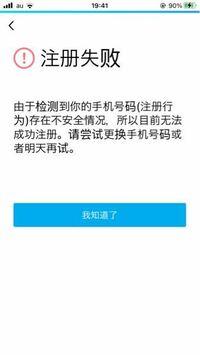 QQの登録をしようとすると、この画面が出ます。日本だと登録することが出来ないんでしょうか?それともなにか他に問題があるのでしょうか?