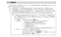 至急お願いします。 福井県立大学の一般選抜の出願受付は募集要項に1月25日からと記載してあったのですが、ホームページでみた所写真のような注意書きがありました。こちらの「共通テスト出願の際に他大学の入学...