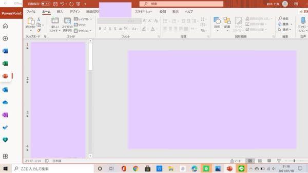 PowerPointの画面が、全面表示されなくなってしまいました。右側が隠れてしまいます。パワポだけです。新規作成や他のファイルを開いてもこうなります。またこれ以上左側にすることができず、大きく...