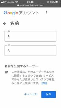 Googleの個人の名前の公開、非公開設定ってできますか? そもそも変更のタブがないのですが  よろしくお願い致します