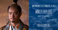 大河ドラマ 麒麟がくる 染谷将太さんの信長は圧倒的な存在感ですね 素晴らしい!どう思いますか?