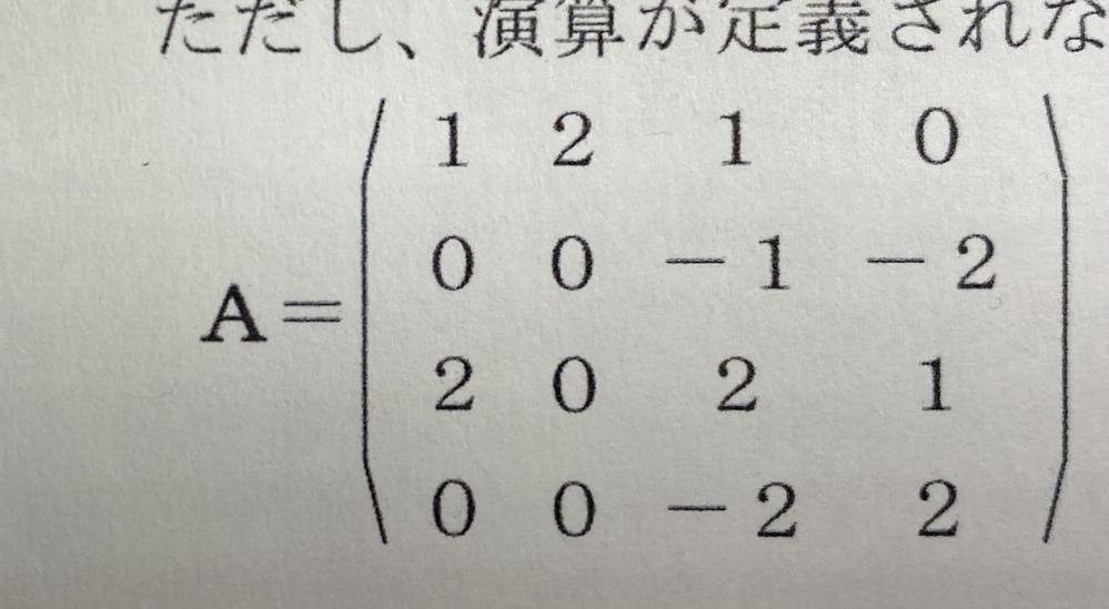 大学の経済数学について質問です。 写真の行列の階数はいくつでしょうか 自分では4じゃないかなと思うのですが
