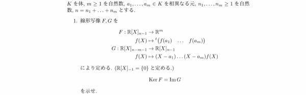 数学が得意な方よろしくお願いします! 写真の線形代数についての問題がよく分からないので解説よろしくお願いしますm(_ _)m
