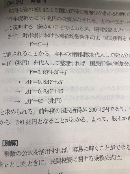 公務員試験のマクロ経済学の計算式です。 これなぜ2番目の式変形で30が消えるのでしょうか .... またこの一連の計算式がどうなっているのかどなたか説明して欲しいです。 微分が理解出来てません。 初
