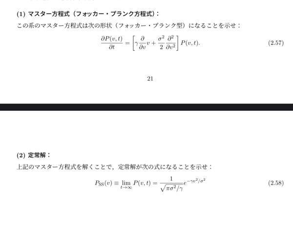 この写真の方程式(2.57)を解きたいのですが、どのように解くのかどなたか教えていただけないでしょうか。この(2.57)の解の長時間極限が(2.58)になるとのことです。 この方程式の問題のサ...