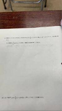 下記の問題について教えてください。 曲線C:rベクトル=tiベクトル+2costjベクトル+3sintkベクトル(0<=t<=π/2)とスカラー場φ=y^2-xzについて、次の問に答えよ。 (1)線積分∮c(gradφ)・drベクトル値を、線積分を直接計算して求めよ。 (2) (1)の値がφ(rベクトル(π/2))-φ(rベクトル(0))と等しくなることを確かめよ。  写真が見づ...