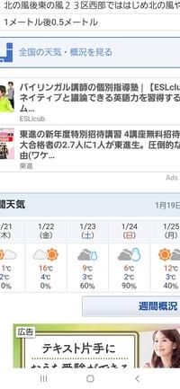 東京都心は1/24雪が降りますか? 午後3:00の最新のYahoo更新予測だと、あたかも雪が二日も降るみたいな予測です。(画像は都心の天気予報です。)