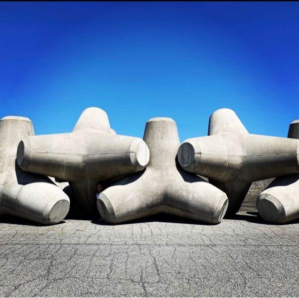 このテトラポッドがある場所 皆さんわかりますか? ※因みに写真はお笑いタレント 平野ノラさんのインスタ投稿です。