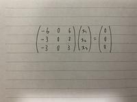 線形代数の固有ベクトルを求める問題の途中の部分です。 この固有ベクトルが(1 1 1)と(1 0 1)になるらしいんですけど、どのようにして求めるのか分かりません。どなたか解説お願いします