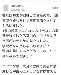 やっぱり人間って貧乏になるとこういう風に貧乏な考えかたしかできないのでしょうか? 変なクレーマーは業者を困らせるしか能がないんでしょうか?  https://detail.chiebukuro.yahoo.co.jp/qa/question_detail/q...