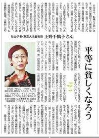 日本の左翼はなぜ自分は金持ちなのに「貧困を受け入れろ」という人が多いのですか? いまネット上で日本フェミニスト界の中心論客上野千鶴子氏が炎上しています。どうやらその理由は若者に平等に貧しくなれと言いながら、自分はタワーマンションに別荘、高級外車というぜいたくな暮らしだからだそうです。もちろん上野氏は罪を犯したわけではないですが、高度成長期で勝ち上がった団塊世代なのにそりゃあないよという話なの...