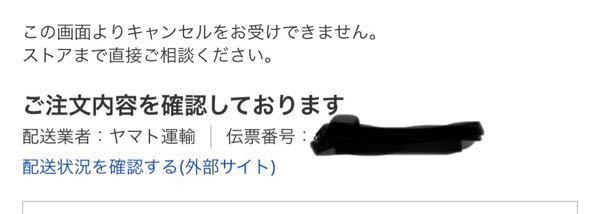 これはどういう状況ですか? Yahooショッピングで買い物したのですが、 まだ注文確認中ですが伝票番号は登録されております (ヤマトのサイトを開いて伝票番号をみたら、まだ登録されていないです) こ