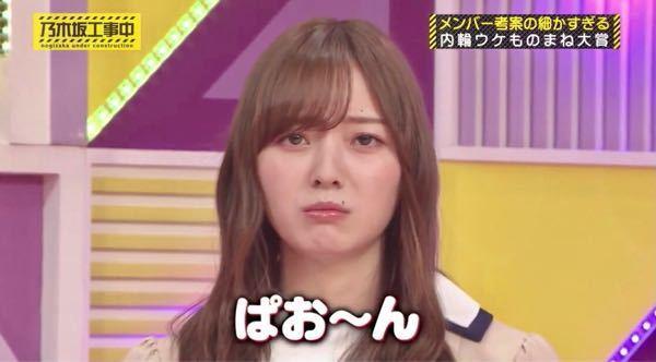 男性に質問。 乃木坂46・阪口珠美ちゃんのモノマネをして『ぱお〜ん』と言っている乃木坂46・梅澤美波ちゃんが可愛いと思いますか?