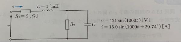 下図の場合の、R2とCの計算方法を教えてください。 端子abから見たインピーダンスは7.00-j4.00になりました。ここまでは計算できましたが、R2とCが分かりませんでした。 ご教授お願いします。