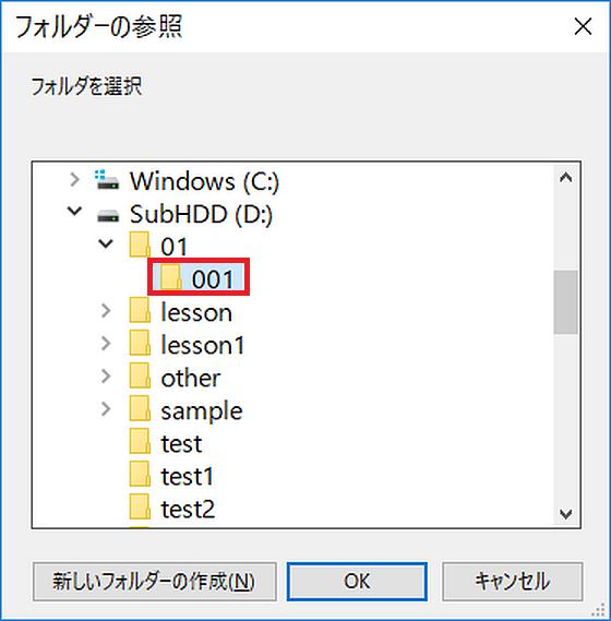 次のプロシージャを実行したところ、下図のダイアログボックスが表示された。赤枠のフォルダを選択して「OK」ボタンをクリックした。 イミディエイトウィンドウに表示される文字列を、解答欄に入力しなさい。
