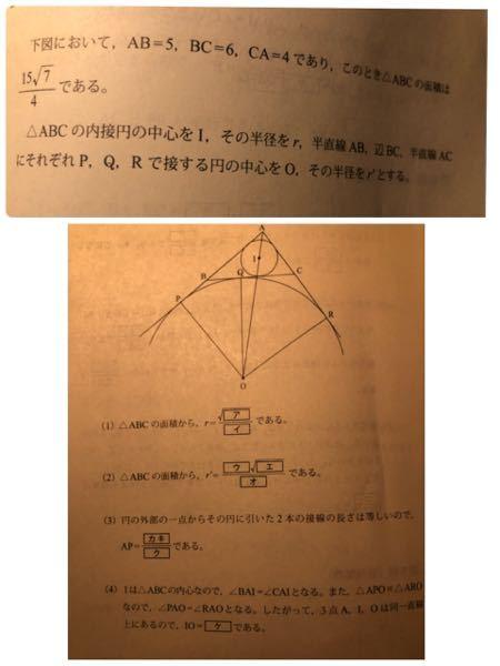 数Aの図形問題です(2)以降を教えてください