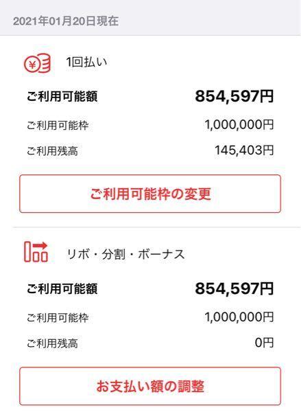 楽天カードの利用についての質問です。 利用可能枠が100万円の設定なのですが、先程13万円の買い物をするのに利用ができませんでした。 その少し前に6万円の支払いをしています。 1日の上限などある...