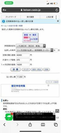 定期券についての質問です。 3ヶ月定期を購入して2ヶ月使用して残りの1ヶ月分を払い戻すのと1ヶ月定期を2ヶ月購入するのとどちらの方がお得でしょうか。 JRの方は計算できるサイトで計算したところ、写真のように1ヶ月定期を2ヶ月購入した方がお得となったのですが、合ってますか?? 定期券は、JRと神戸市バスです。