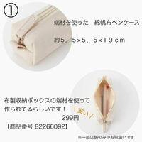 下の写真の無印の綿帆布ペンケース最近無印で見たっていう人ぜひ教えて欲しいです!このペンケースがすごく欲しいんですけ近くの無印に行っても売ってなくて…調べたら店舗限定で在庫が少なくいつ入荷するか分から...