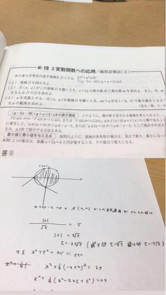 二変数関数の線形計画方についてです。 原点からの距離を考えてtの値を求めようとしようとしたんですが答えを見ると最小値が-10でした(0,-5)を通るときはぜ値が変わるのかがわかりません。 あと...