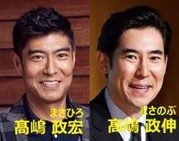 髙嶋政宏(まさひろ)と、髙嶋政伸(まさのぶ)。 どちらが長男ですか。