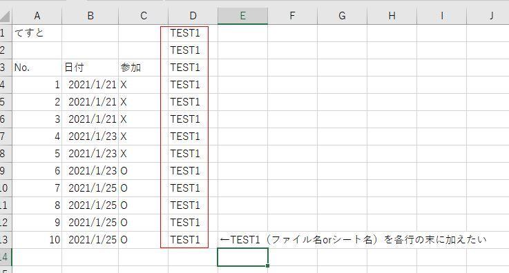 Accessマクロについて質問です。 Accessにて、ボタン(コマンド101)をクリックすると、TEST1というファイルの名称(もしくはTEST1ファイルのシート名)とTEST1のデータを合わ...