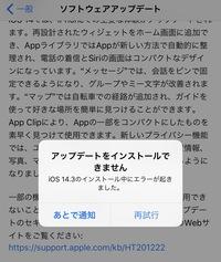 iPhone7plus使用です。 iOS10.3.3から最新のiOSにソフトウェアアップデートしたいのですが出来ません。 iOS14.3はダウンロード済みまでは進めてるのですが、その後に今すぐインストールを進めると『アップデートを検証中…』と2分ぐらいしてから、アップデートをインストール出来ません。と表示されます。 何が原因でしょうかね? ちなみに充電もしながらでWi-Fiも高速で環境...