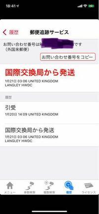郵便追跡サービスなのですが、英国のroyal mailの郵便物で引き受けが今月の20日で国際交換局から発送が21日。なんか良く分からないのですが、イギリスからの郵便物に詳しい方、教えて頂きたく存じます♬