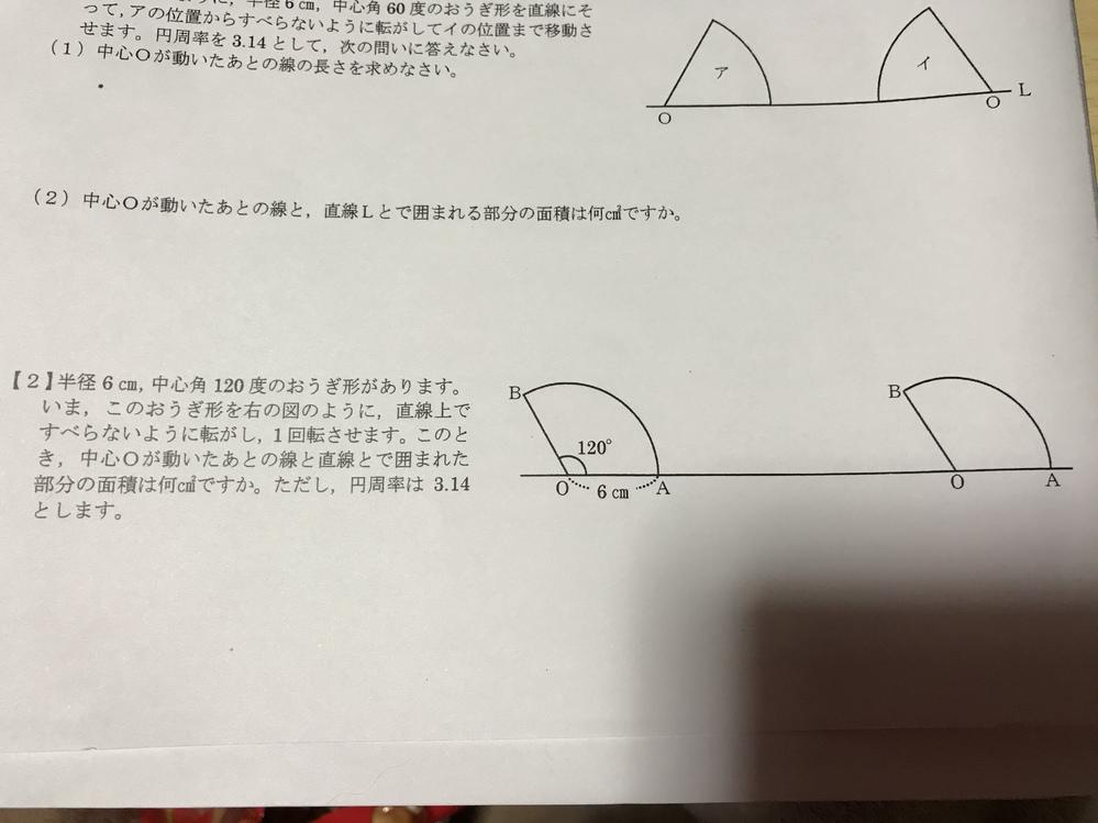 算数について。 下の問題の[2]の解き方を教えてください。 宜しくお願いします。