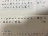 古典の漢文です。書き下し文にしていただきたいです。真ん中の2行です。