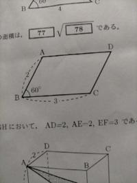 図の平行四辺形ABCDの面積は○√○である。 底辺×高さ÷2  3×2÷2=3 ??  60°の所はsin?cos?tan?図ってどれ使うかわからなくない??  分かりやすく教えて下さい!!