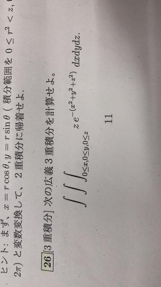 26の三重積分の解答を教えてください お願いします