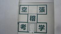 クロスワードについての質問です。空白の箇所の漢字と、その意味ががわかりません。よろしくお願いいたします。