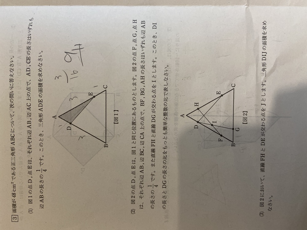 2021年の中学入試問題です。 解けなかった問題があります。 解ける方、説明をお願いします。 3️⃣の(3)です。