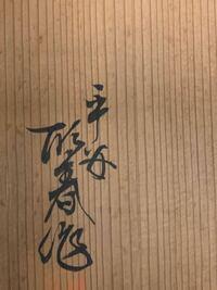木製漆器ですが、箱書きの文字が読めません。「平安●●作」。詳しい方が居られましたらご教示のほどお願い申し上げます。