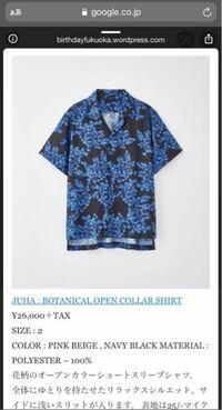 コムドット のやまと君がインスタで投稿しているこの服を見て、とてもかっこいいと一目惚れしました。 どのセレクトショップやサイトで買うことができますか?? また、どこかで売られてるのを見た等がありました...
