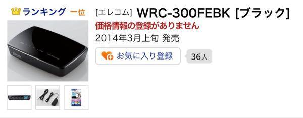 Wi-Fiルーターについて。最近Wi-Fiが途切れやすくなったり速度が遅いなどの不便があります。今使ってるWi-FiルーターはWRC300FEBKです。約4年使ってます。このルーターの発売日は7...