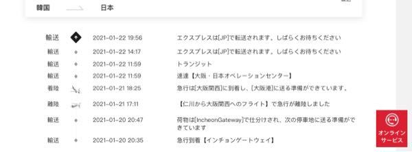 okvitでシーグリを予約開始当日に購入しました。 画像のように1/20に仁川空港について、昨日恐らく大阪から長崎(配達先は長崎です)についたと思うのですが、この荷物は今日届きますかね…? ok...