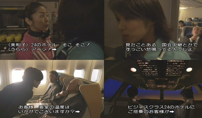 """飛行機の座席でビジネスという良い席があるのは知っていますが、 """"ホテル""""っていうのは、何か業界用語ですか? (Goodluckという、キムタク主演のTVドラマです) ちなみに、父によると飛行機..."""