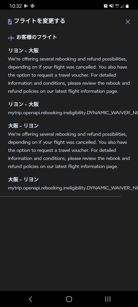 エールフランスにて航空券を購入しました。 日程を変更しようと思い、エールフランスのホームページの自分の予約ページから[フライトを変更する]をクリックし、変更したい日程を選び決済のページまで行った...